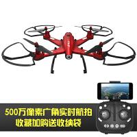 大型折叠无人机航拍高清四轴飞行器直升机遥控飞机玩具航模a263 红色 500万实时航拍
