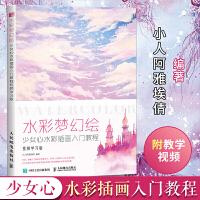 人民邮电:水彩梦幻绘 少女心水彩插画入门教程 视频学习版