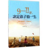 辽宁人民:9―11岁,决定孩子的一生