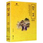 正版 管子精粹 文白对照原文注释译文 管子书籍 管仲的书 中国哲学 古代独成一家之言的一部杂家著作 国学经典书籍 畅销
