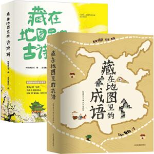 藏在地图里的古诗词+藏在地图里的成语故事 共8本 小学生课外阅读书籍6-8-12岁儿童鉴赏赏析必背古诗词成语故事读物