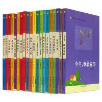 (20册)21世纪最受青少年喜爱的小小说读本   儿童文学读物8-9-10-12-15岁 初中小学生课外阅读书籍 3-4-6三四五六年级课外书必读畅销书