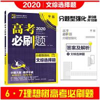 2020版理想树67高考 高考必刷题分题型强化文综选择题 高考自主复习 文综选择题高考必刷题