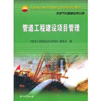中国石油天然气集团公司统编培训教材 管道工程建设项目管理