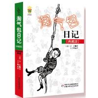 世界儿童文学典藏馆・意大利――淘气包日记(典藏版)