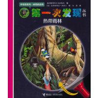 第一次发现丛书手电筒系列・神奇的自然 热带雨林