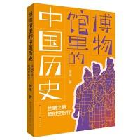 博物馆里的中国历史:丝绸之路超时空旅行(百班千人推荐书目)