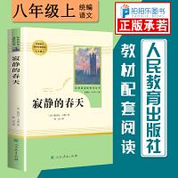 寂静的春天人民教育出版社(人教版)原著未删减完整版八年级上册