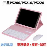 三星Tab3 10.1寸 gt-P5220保护套P5210平板电脑P5200蓝牙键盘皮套
