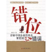 【新书店正版】错位:详解中国企业管理者常犯的32个错误 林飞 中国经济出版社 9787501777198