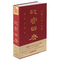 【二手旧书9成新】故宫日历.2015年.美意延祥年 华胥 故宫出版社