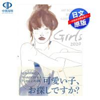 现货【深图日文】女孩画集 2020年度版 Girls ガ�`ルズ2020年度版 (ART BOOK OF SELECTED
