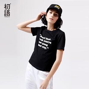 【下单减100 商场同款】初语 2018夏季新款 圆领字母印花短袖T恤小心机学生女上衣打底衫