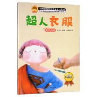 小四宝情绪控制图画书-第2辑 超人衣服