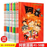 正版阿衰漫画全集41-50册全套含大本加厚版彩色小学生爆笑校园儿童7-8-9-10-12岁男孩漫画书少儿猫小乐搞笑幽默