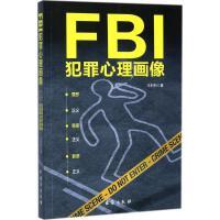 紫云文心:FBI犯罪心理画像(全)