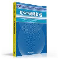 软件评测师教程(**计算机技术与软件专业技术资格(水平)考试用书)