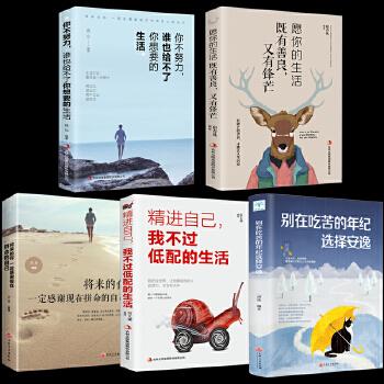 全5册 你不努力谁也给不了你想要的生活别在吃苦的年龄选择安逸将来的你一定感谢现在拼命的自己男女生人生哲学青春励志书籍畅销书