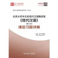 北京大学中文系现代汉语教研室《现代汉语》(增订本)课后习题详解-在线版_赠送手机版(ID:908723)