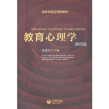 教育心理学(第四版)