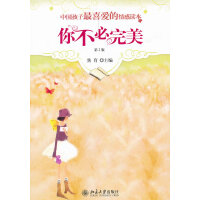 中国孩子最喜爱的情感读本-你不必完美(第2版)