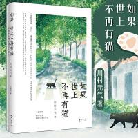 【王一博演的猫】 如果世上不再有猫 精装新版 川村元气 人气动漫电影你的名字制作人首部心灵成长类小说日本侦探推理小说书籍