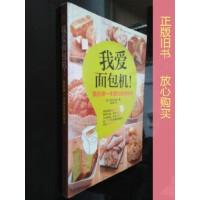 【旧书二手书9品】我爱面包机:我的第一本面包机烘焙书 /[日]主妇之友社 著;姜婧 译 北京科学技术出版社