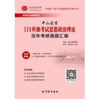 中山大学111单独考试思想政治理论历年考研真题汇编-网页版(ID:44489)