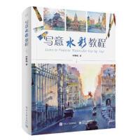 写意水彩教程(全彩)