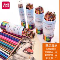 得力彩色铅笔水溶性套装手绘成人72色初学者36色学生用48色绘画彩铅画笔彩笔专业画画水溶款彩铅笔儿童幼儿园