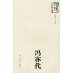【新书店正版】 冯亦代 冯亦代 古吴轩出版社 9787805748474