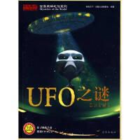 世界未解之谜系列-UFO之谜(全彩插图版)传奇天下・未解之谜编委会 京华出版社9787807246626【选购无忧】