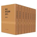 稀见明代戏曲丛刊(八册)