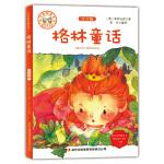 中国儿童文学名家经典 格林童话 小学生课外阅读儿童文学教辅读物
