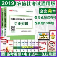 中公教育2019农村信用社招聘考试:专业知识(教材+真题精解1000题)2本套