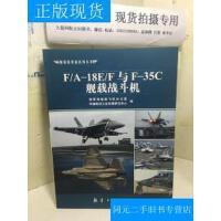 【二手旧书9成新】F/A-18E/F与F与F-35C舰载战斗机 /海军装备部飞机办公室 航空工业