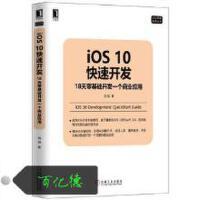 【二手旧书95成新正版】iOS10快速开发:18天零基础开发一个商业应用刘铭机械工业出版社9787111556091