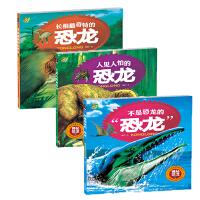 """不是恐龙的""""恐龙""""系列 揭秘恐龙(共3册) 3-8岁恐龙大百科书籍王国 幼儿童科普读物畅销儿童绘本恐龙书籍早教十万个为"""