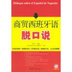 商贸西班牙语脱口说 贾永生 中国宇航出版社 9787801449092
