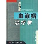 名院名医血液病治疗学 张之南,李家增 9787502347161 科技文献出版社