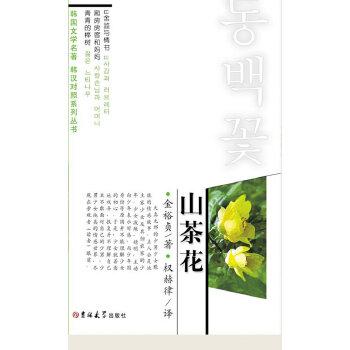 山茶花 韩国文学名著韩汉对照系列丛书