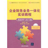 企业财务业务一体化实训教程(用友ERP-U8.72版)(配光盘)(用友ERP系列丛书・用友ERP认证系列实验用书)