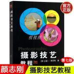 摄影技艺教程第七版7版颜志刚复旦大学出版社摄影教材数码摄