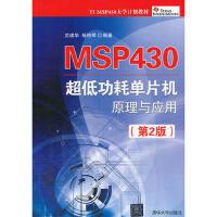 【旧书二手书8新正版】MSP430 超低功耗单片机原理与应用(第2版) 沈建华,杨艳琴 9787302334071 清