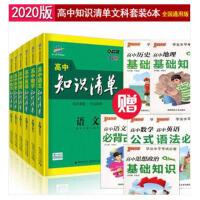 2020版 高中知识清单文科6本 高中语文数学英语政治历史地理全彩版高一高二高三通用版 送手册