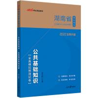 中公教育2021湖南省事业单位公开招聘工作人员考试专用教材:公共基础知识全真模拟预测试卷(全新升级)