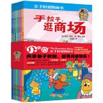 贝贝熊系列丛书 亲子时刻图画书全8册正版 3-6周岁亲子阅读 6-9岁儿童绘本幼儿图画书经典睡前故事书 小学生1-3年