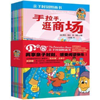 贝贝熊系列丛书 亲子时刻图画书全8册正版 3-6周岁亲子阅读 6-9岁儿童绘本幼儿图画书经典睡前故事书 小学生1-3年级课外 畅销书籍