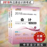 现货正版2018年注册会计师CPA中华会计网校应试指南注册会计师注