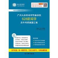 广州大学新闻与传播学院628新闻学历年考研真题汇编-网页版(ID:76676)